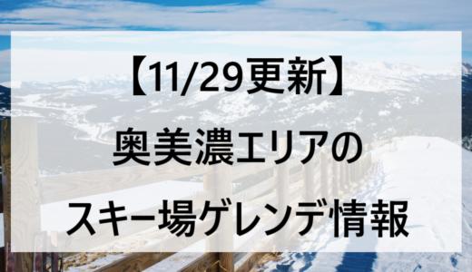 【11/29更新】奥美濃エリアのスキー場ゲレンデ情報