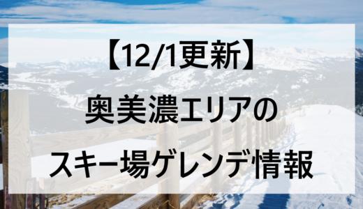 【12/1更新】奥美濃エリアのスキー場ゲレンデ情報