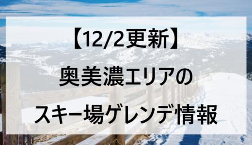 【12/2更新】奥美濃エリアのスキー場ゲレンデ情報