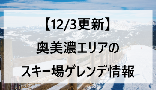 【12/3更新】奥美濃エリアのスキー場ゲレンデ情報