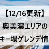 【12/16更新】奥美濃エリアのスキー場ゲレンデ情報
