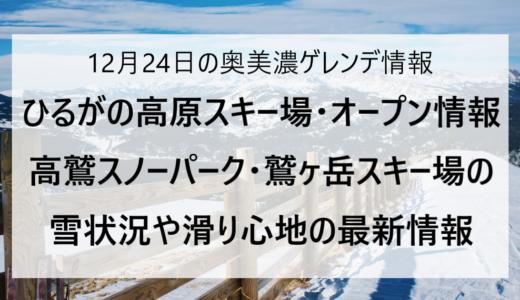 【12/24更新】奥美濃エリアのスキー場ゲレンデ情報