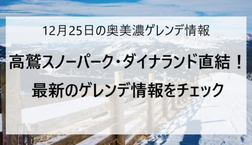 【12/25更新】奥美濃エリアのスキー場ゲレンデ情報