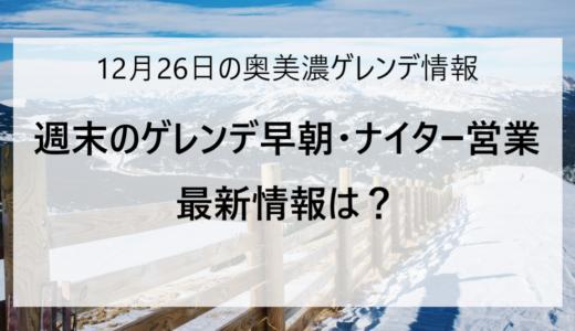 【12/26更新】奥美濃エリアのスキー場ゲレンデ情報