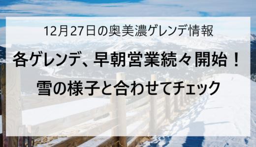 【12/27更新】奥美濃エリアのスキー場ゲレンデ情報
