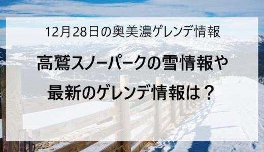 【12/28更新】奥美濃エリアのスキー場ゲレンデ情報