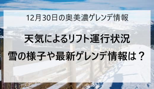 【12/30 更新】奥美濃エリアのスキー場ゲレンデ情報