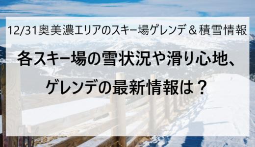 12月31日の奥美濃エリアのスキー場ゲレンデ&積雪情報