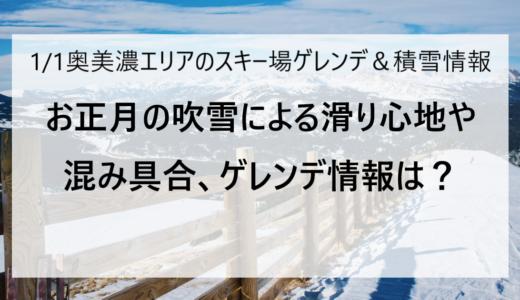 1月1日の奥美濃エリアのスキー場ゲレンデ&積雪情報