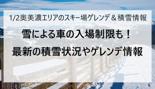 1月2日の奥美濃エリアのスキー場ゲレンデ&積雪情報