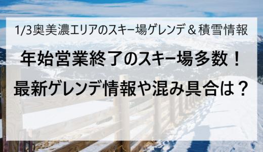 1月3日の奥美濃エリアのスキー場ゲレンデ&積雪情報