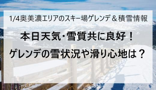 1月4日の奥美濃エリアのスキー場ゲレンデ&積雪情報