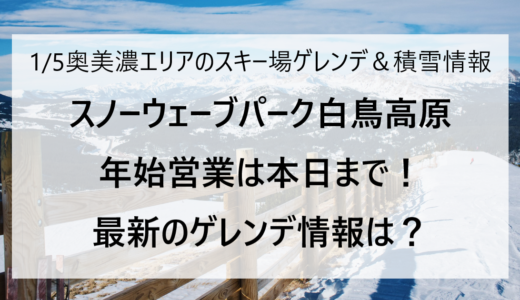 1月5日の奥美濃エリアのスキー場ゲレンデ&積雪情報