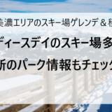 1月13日の奥美濃エリアのスキー場ゲレンデ&積雪情報