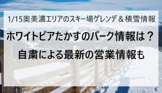 1月15日の奥美濃エリアのスキー場ゲレンデ&積雪情報