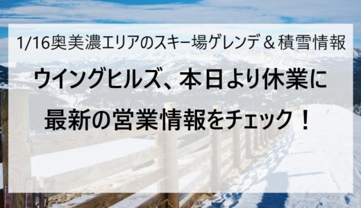 1月16日の奥美濃エリアのスキー場ゲレンデ&積雪情報