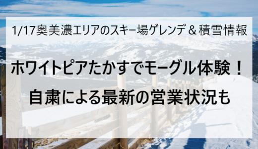 1月17日の奥美濃エリアのスキー場ゲレンデ&積雪情報
