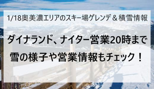 1月18日の奥美濃エリアのスキー場ゲレンデ&積雪情報