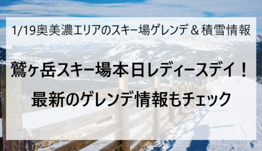 1月19日の奥美濃エリアのスキー場ゲレンデ&積雪情報
