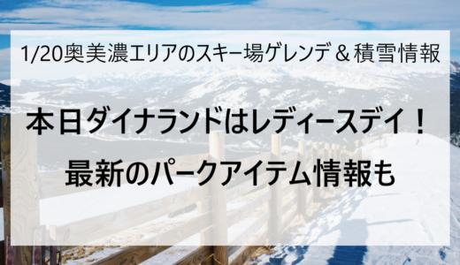 1月20日の奥美濃エリアのスキー場ゲレンデ&積雪情報