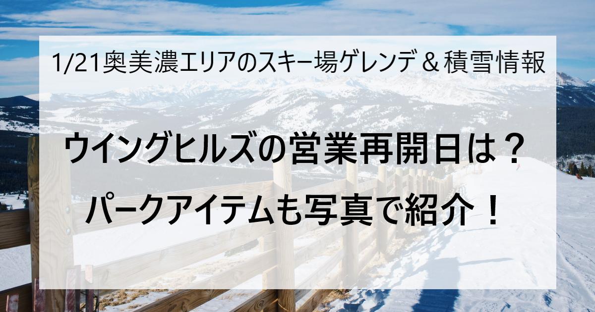 1月21日の奥美濃エリアのスキー場ゲレンデ&積雪情報