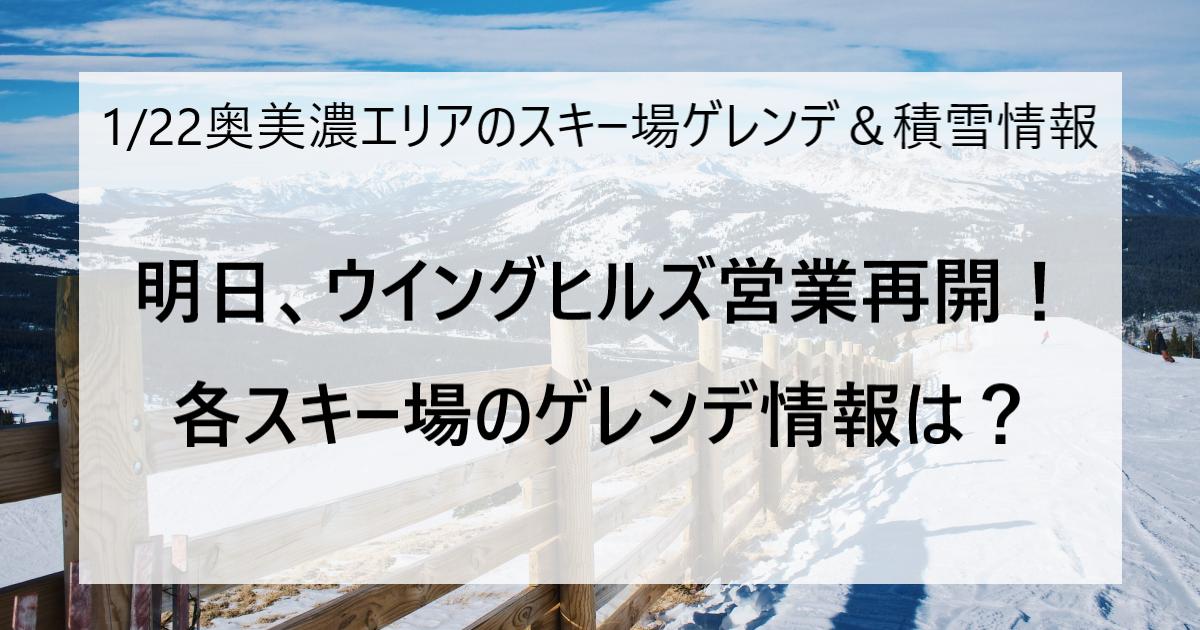1月22日の奥美濃エリアのスキー場ゲレンデ&積雪情報