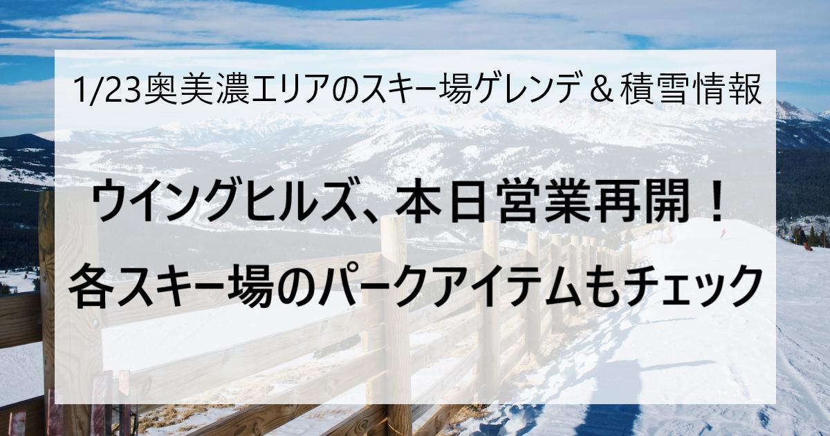 1月23日の奥美濃エリアのスキー場ゲレンデ&積雪情報