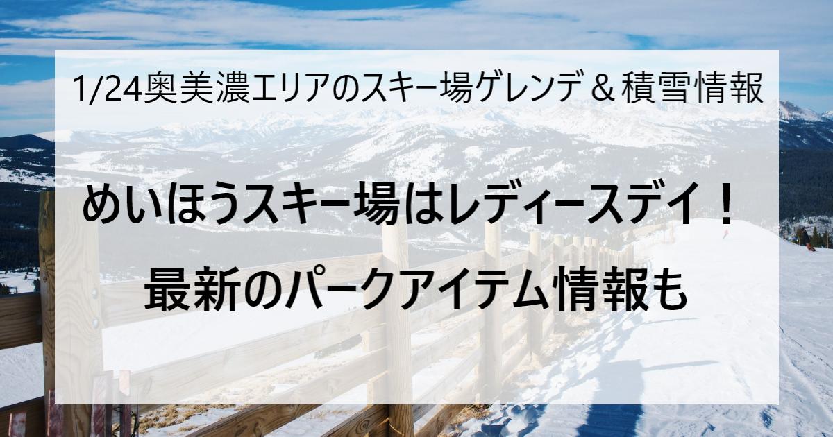 1月24日の奥美濃エリアのスキー場ゲレンデ&積雪情報