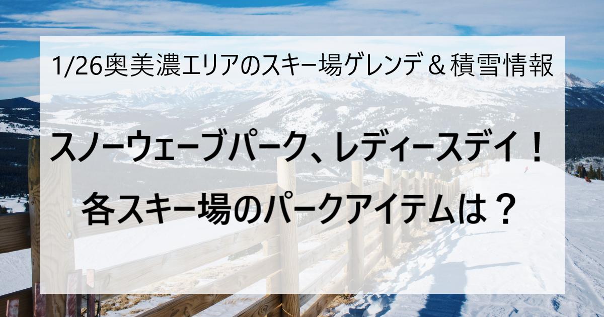 1月26日の奥美濃エリアのスキー場ゲレンデ&積雪情報