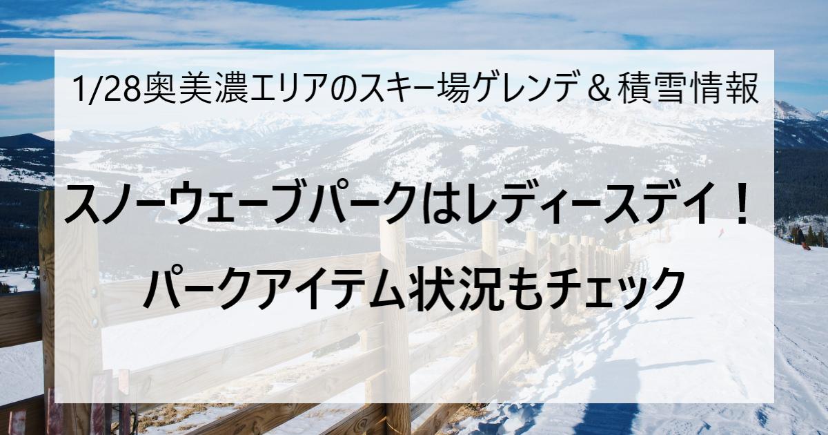 1月28日の奥美濃エリアのスキー場ゲレンデ&積雪情報