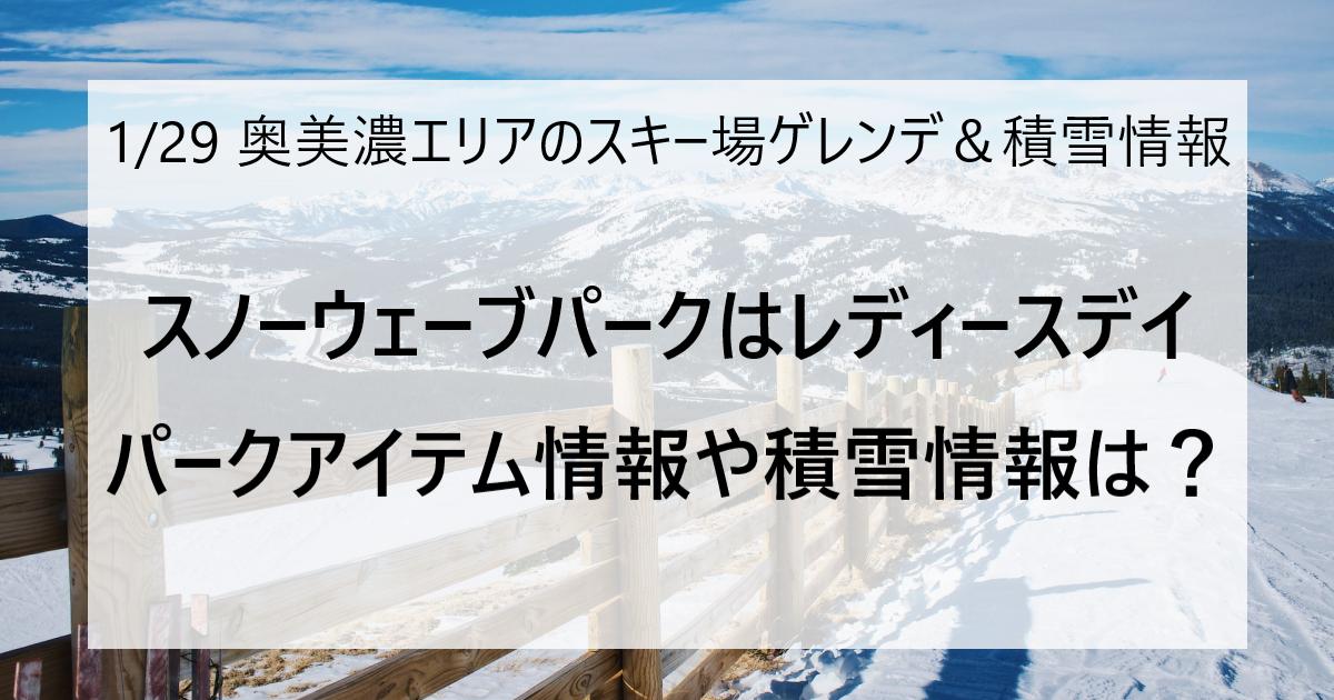 1月29 日の奥美濃エリアのスキー場ゲレンデ&積雪情報