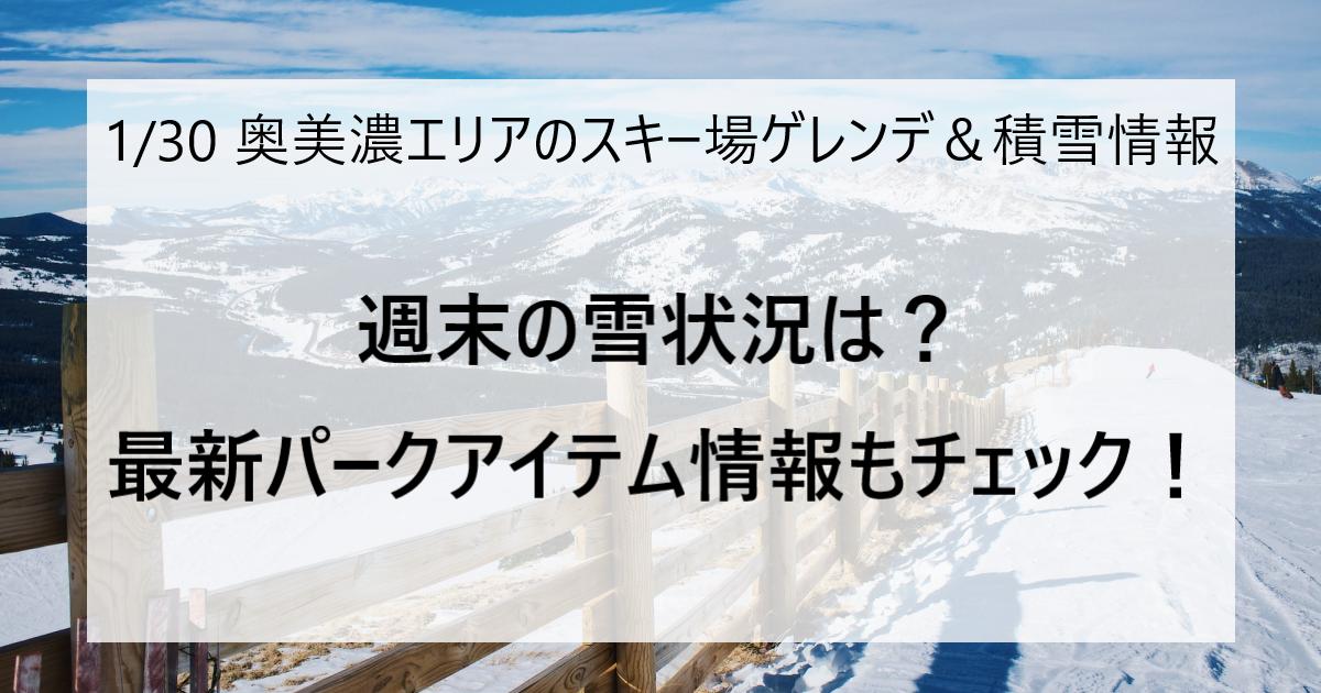 1月30 日の奥美濃エリアのスキー場ゲレンデ&積雪情報