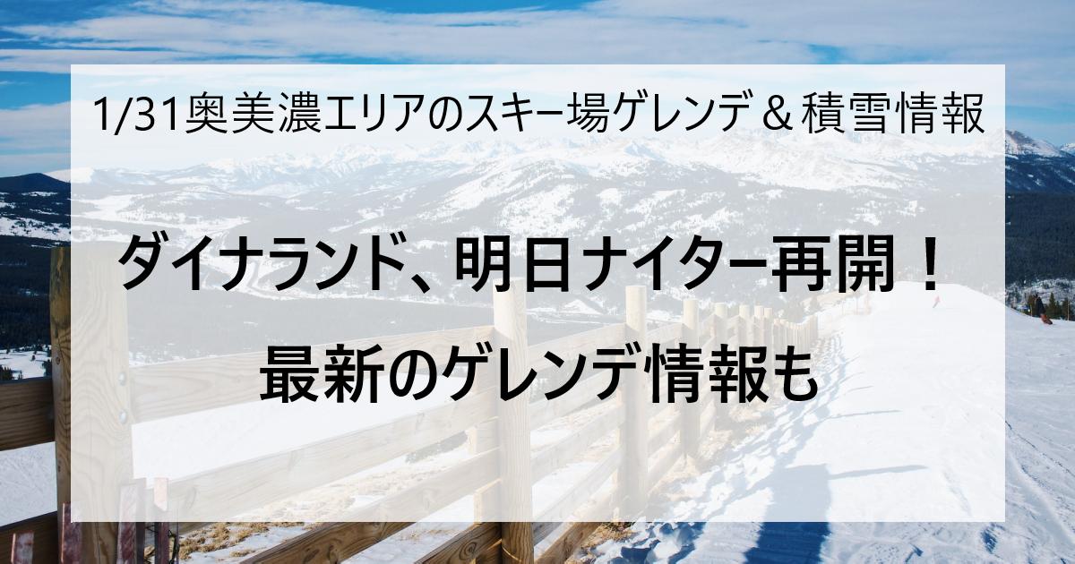 1月31日の奥美濃エリアのスキー場ゲレンデ&積雪情報