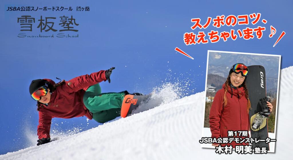 鷲ヶ岳スキー場 スクール 奥美濃