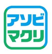マックアース アプリ サブスク アソビマクリ 奥美濃 スキー場