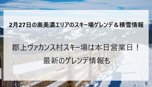 2月27日の奥美濃エリアのスキー場ゲレンデ&積雪情報