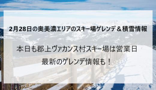 2月28日の奥美濃エリアのスキー場ゲレンデ&積雪情報