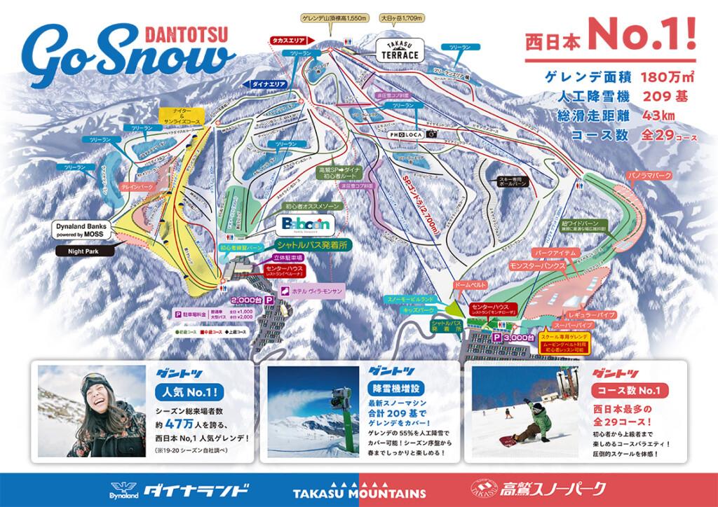奥美濃 高鷲スノーパーク スキー場 ゲレンデマップ
