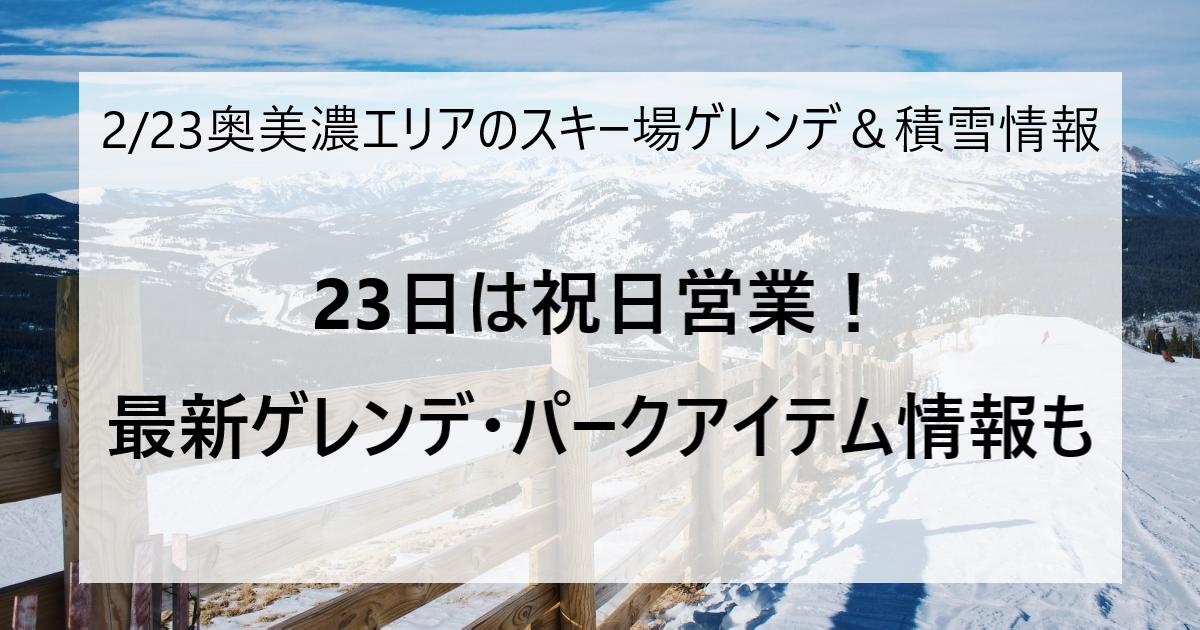 2月23日の奥美濃エリアのスキー場ゲレンデ&積雪情報
