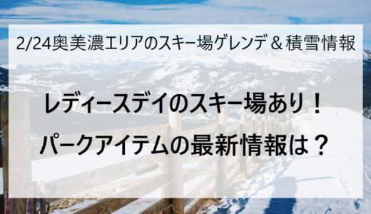 2月24日の奥美濃エリアのスキー場ゲレンデ&積雪情報