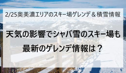 2月25日の奥美濃エリアのスキー場ゲレンデ&積雪情報