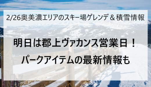2月26日の奥美濃エリアのスキー場ゲレンデ&積雪情報