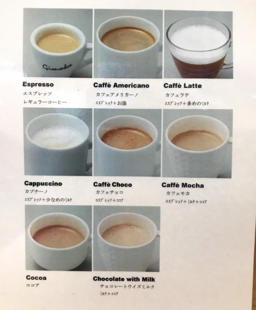 郡上大和 もちや吉郎 喫茶 モーニング