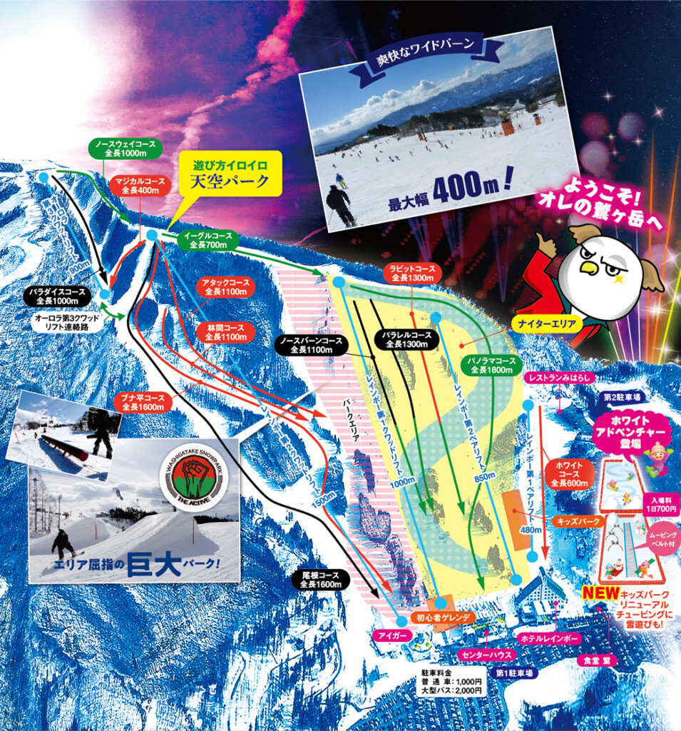 奥美濃 鷲ヶ岳スキー場 高鷲 スノーボード ゲレンデ
