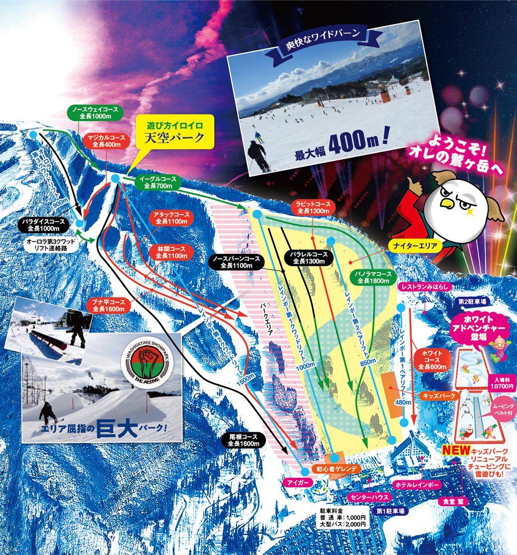 奥美濃エリア《鷲ヶ岳スキー場》最強アクセス!滑るだけじゃない!満足度の高い鷲ヶ岳スキー場を紹介!