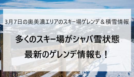3月7日の奥美濃エリアのスキー場ゲレンデ&積雪情報