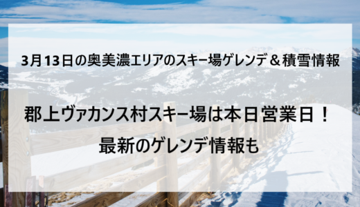 3月13日の奥美濃エリアのスキー場ゲレンデ&積雪情報