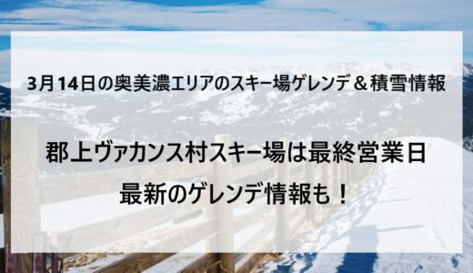 3月14日の奥美濃エリアのスキー場ゲレンデ&積雪情報