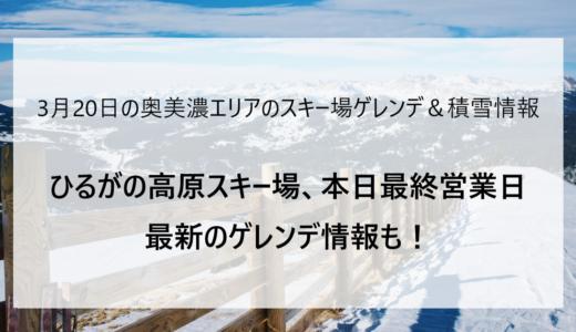 3月21日の奥美濃エリアのスキー場ゲレンデ&積雪情報
