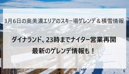 3月6日の奥美濃エリアのスキー場ゲレンデ&積雪情報